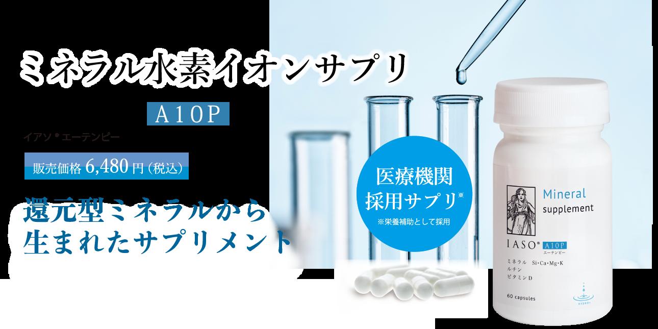 ミネラルサプリメントIASO®A10P イアソ®エーテンピー 販売価格6,480円(税込)還元型ミネラルから生まれたサプリメント