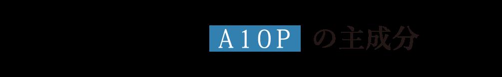 IASO(R)A10Pの主成分