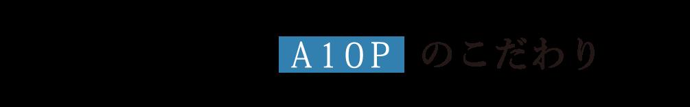 IASO(R)A10Pのこだわり