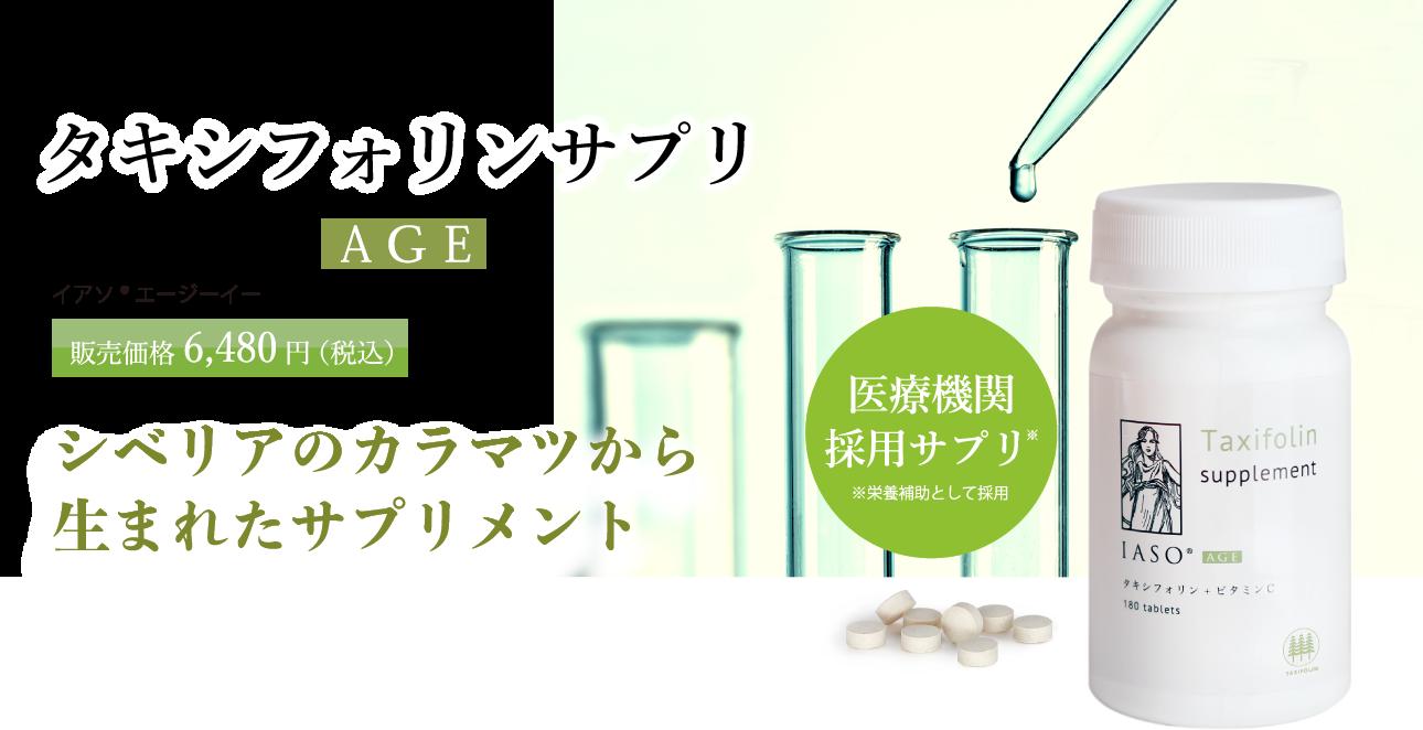 ミネラルサプリメントIASO®AGE イアソ®エイジ 販売価格6,480円(税込)還元型ミネラルから生まれたサプリメント