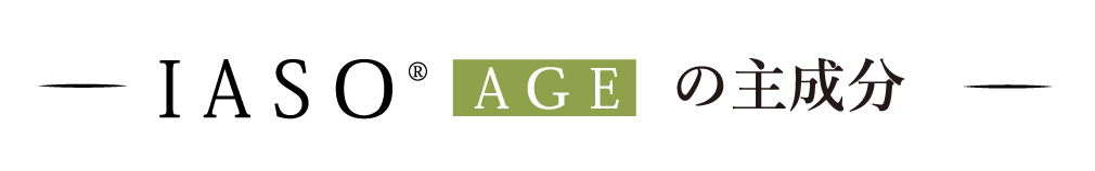 IASO(R)AGEの主成分