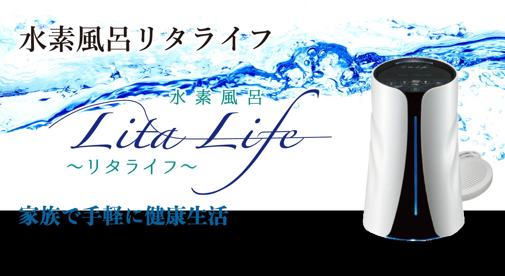 水素風呂リタライフ Lita Life 家族で手軽に健康生活