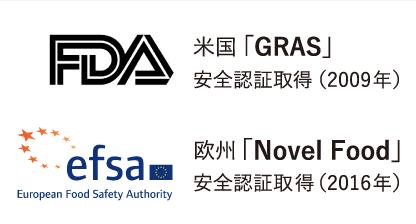 米国「GRAS」安全認証取得(2009年)欧州「Novel Food」安全認証取得(2016年)
