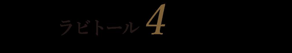 シブラリックス(R)4つの特徴